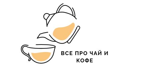 Журнал о чае и кофе